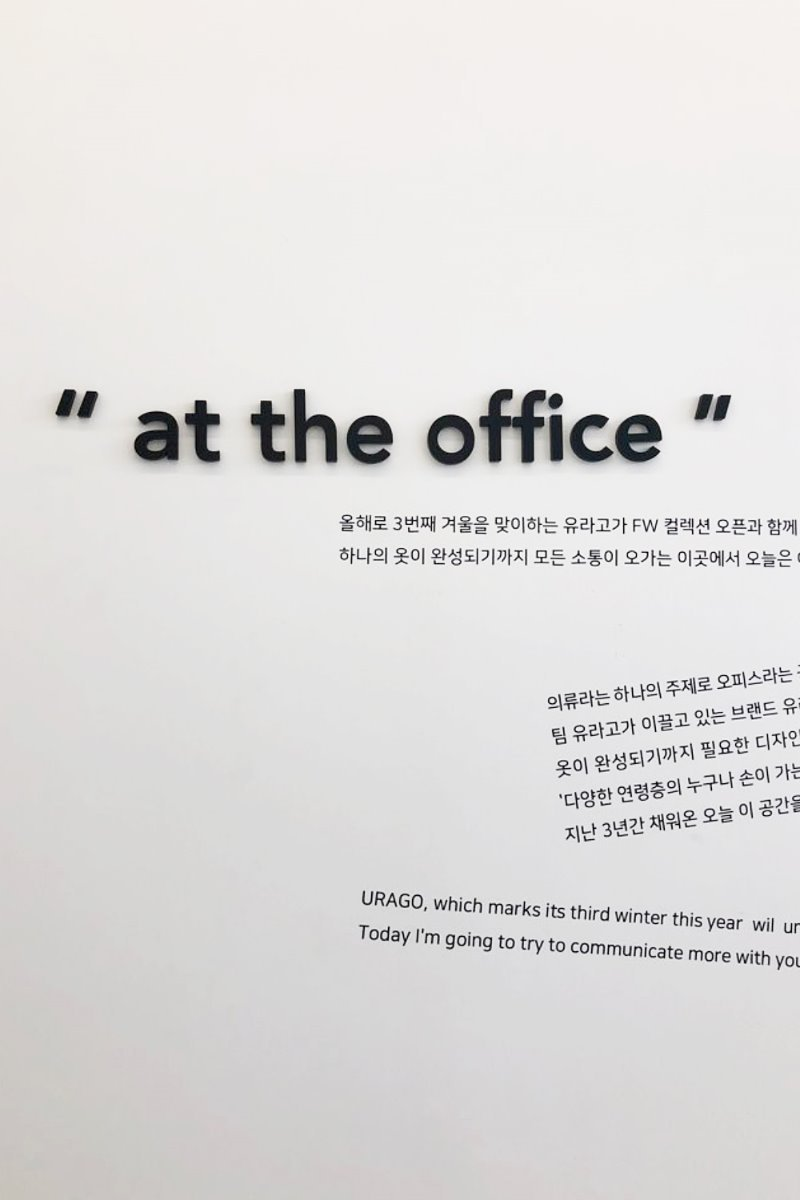 유라고 URAGO AT THE OFFICE