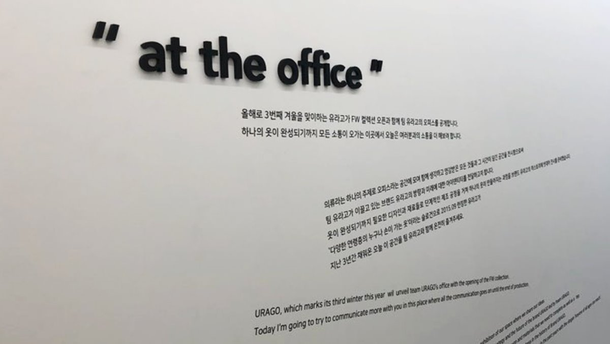 유라고 AT THE OFFICE